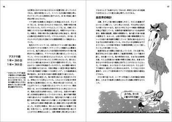 tokei to jikan_sample0.jpg