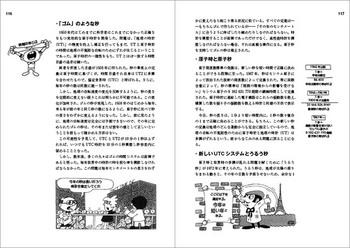 tokei to jikan_sample1s.jpg