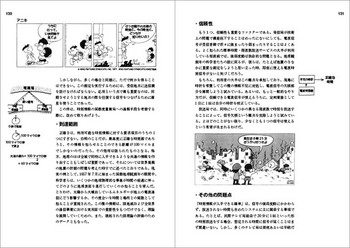tokei to jikan_sample3s.jpg